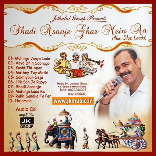 Sindhi Lada Songs 28 Images Image Sindhi Lada Songs