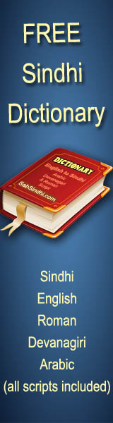 Free Sindhi Dictionary available online