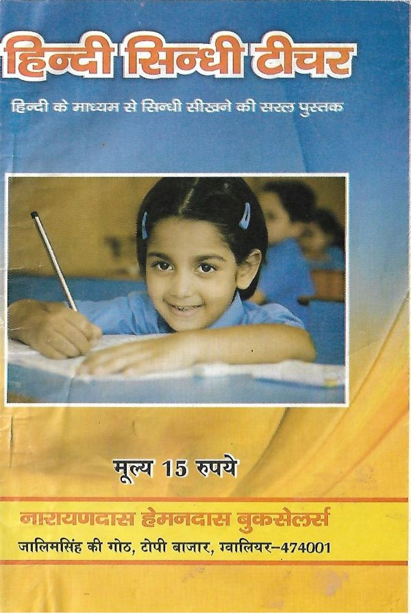 Hindi Sindhi Teacher - Page no 1
