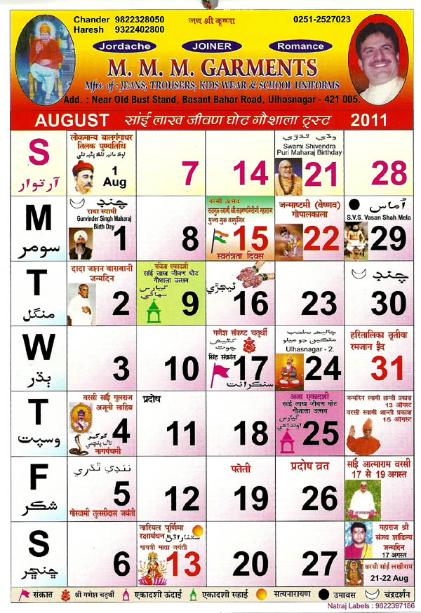 "Calendar Lala Ramswaroop April : Search results for ""lala ramnarayan hindu panchang"
