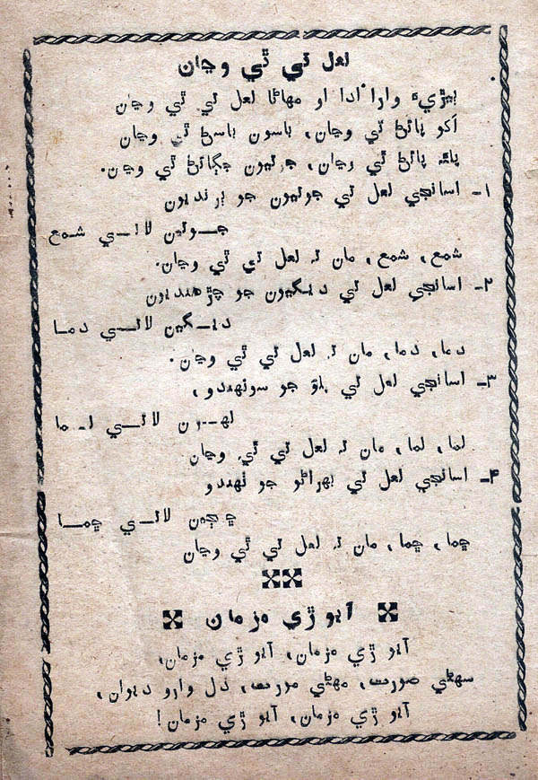 Sindhi Song Lyrics Book- Page 1 -Sindhi Books, e-books