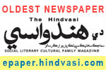 Hindvasi Oldest Sindhi Newspaper from Mumbai