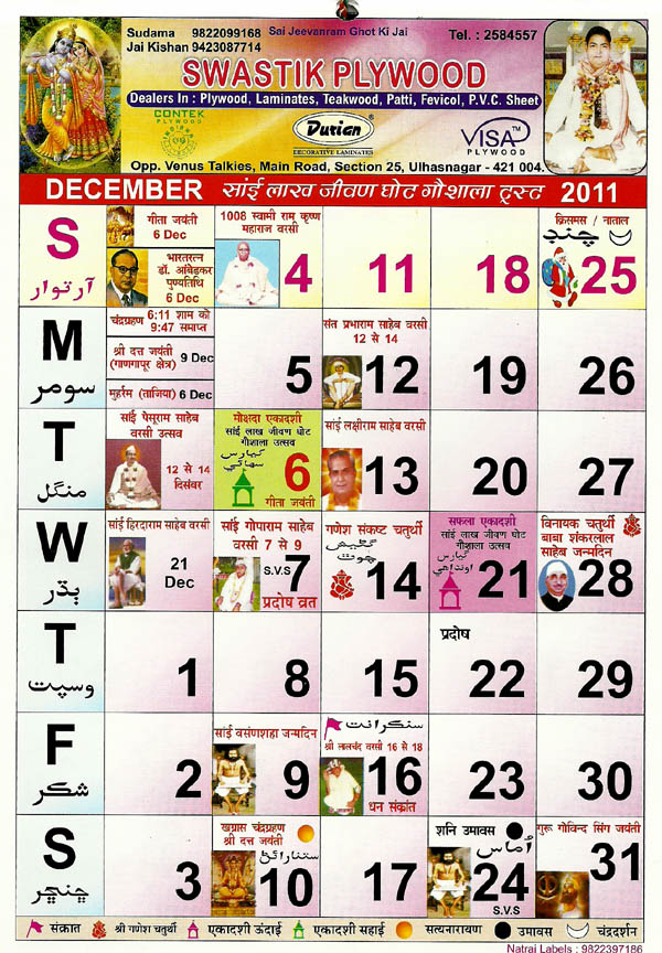 Sindhi Calendar for the month of December, 2011