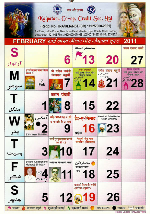 Sindhi Calendar for the month of February, 2011