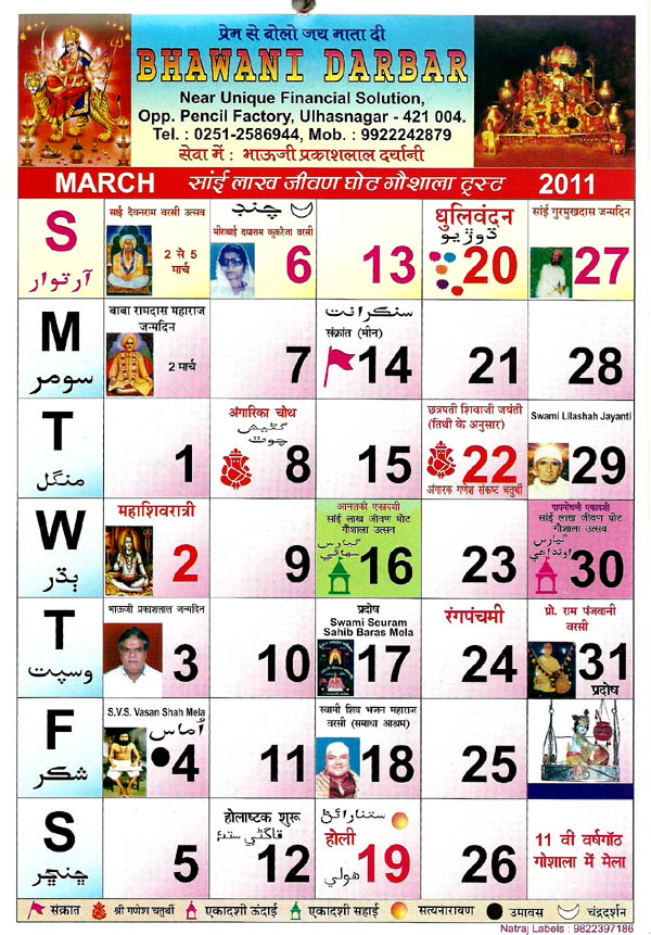 Sindhi Calendar for the month of March, 2011