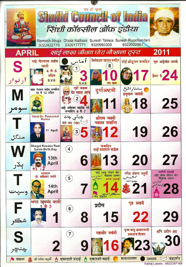 Sindhi Calendar for the month of April, 2011
