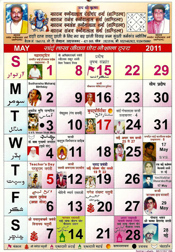 Sindhi Calendar for the month of May, 2011
