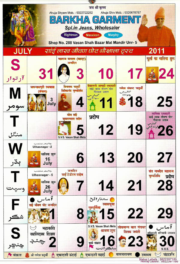Sindhi Calendar for the month of July, 2011