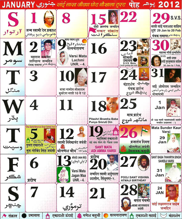 Sindhi Calendar for the month of January, 2012
