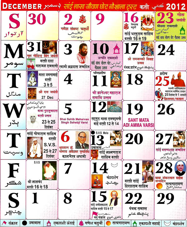 Sindhi Calendar for the month of December, 2012