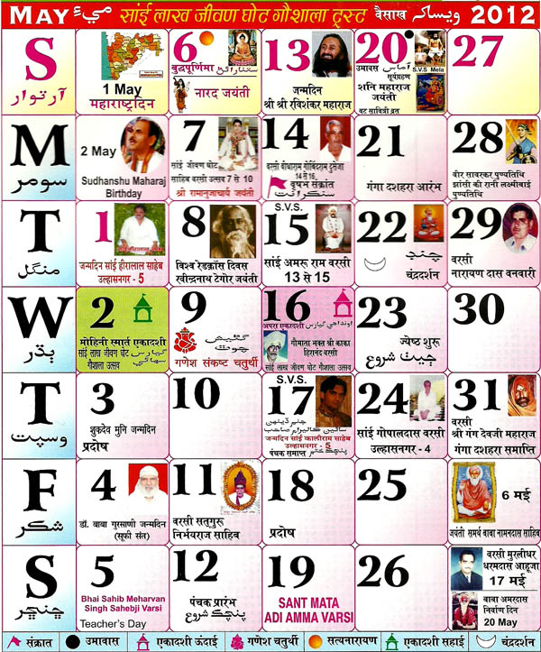 Sindhi Calendar for the month of May, 2012
