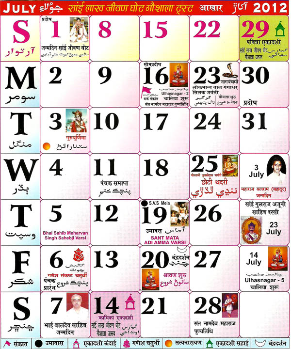Sindhi Calendar for the month of July, 2012