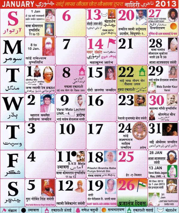 Sindhi Calendar for the month of January, 2013