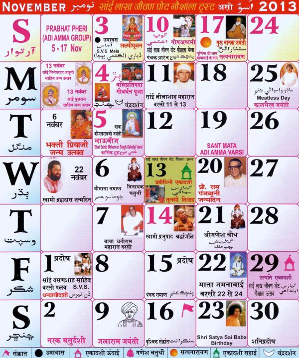 Sindhi Calendar for the month of November, 2013
