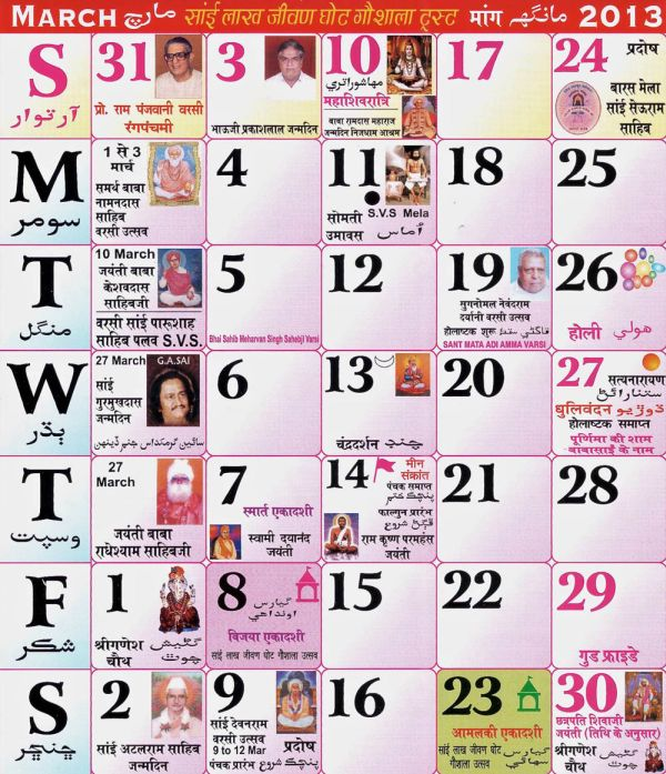 Sindhi Calendar for the month of March, 2013