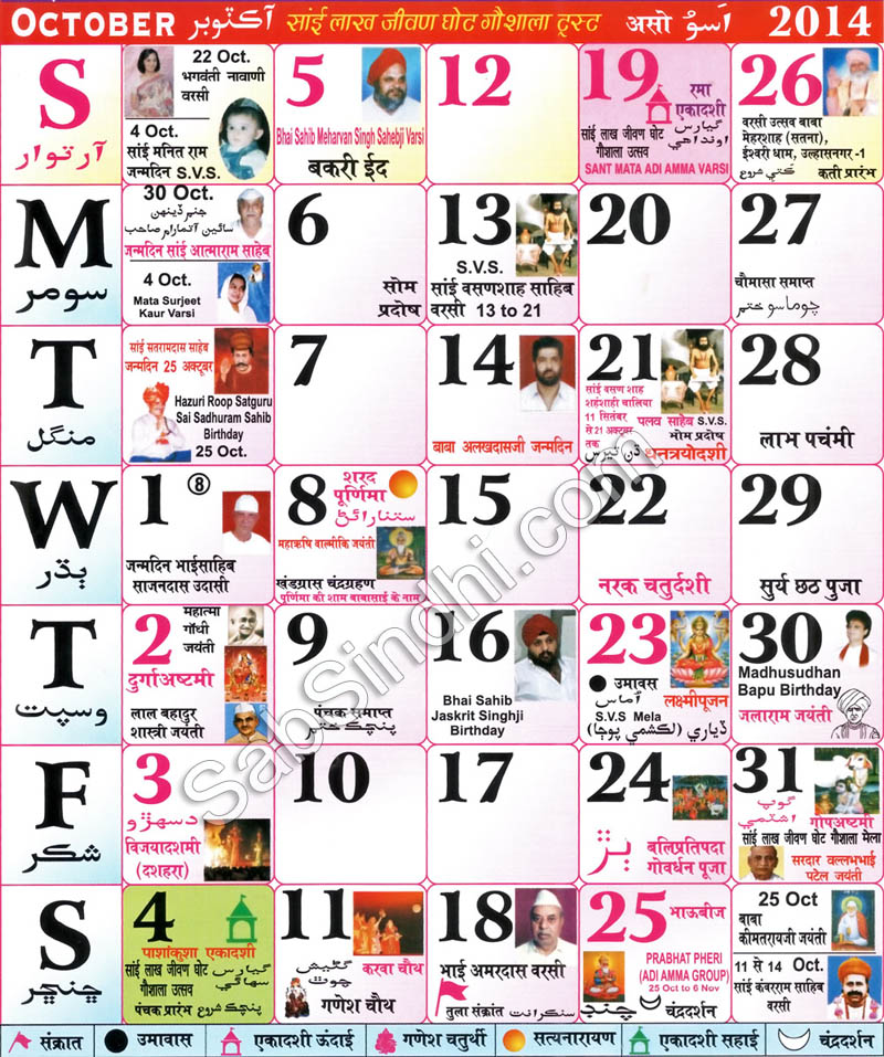 Sindhi Calendar for the month of October, 2014