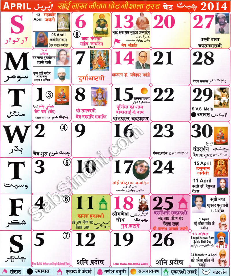 Sindhi Calendar for the month of April, 2014