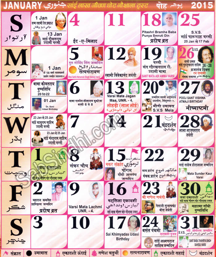 Sindhi Calendar for the month of January, 2015