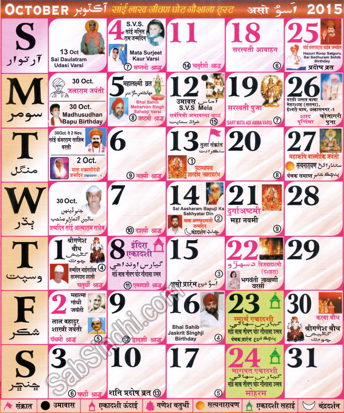 Sindhi Calendar for the month of October, 2015