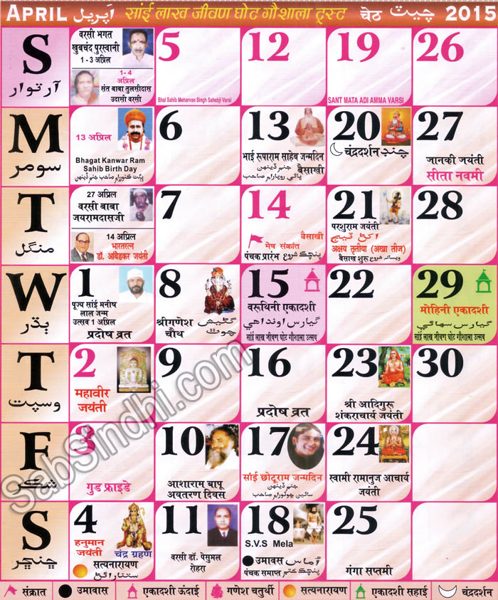 Sindhi Calendar for the month of April, 2015
