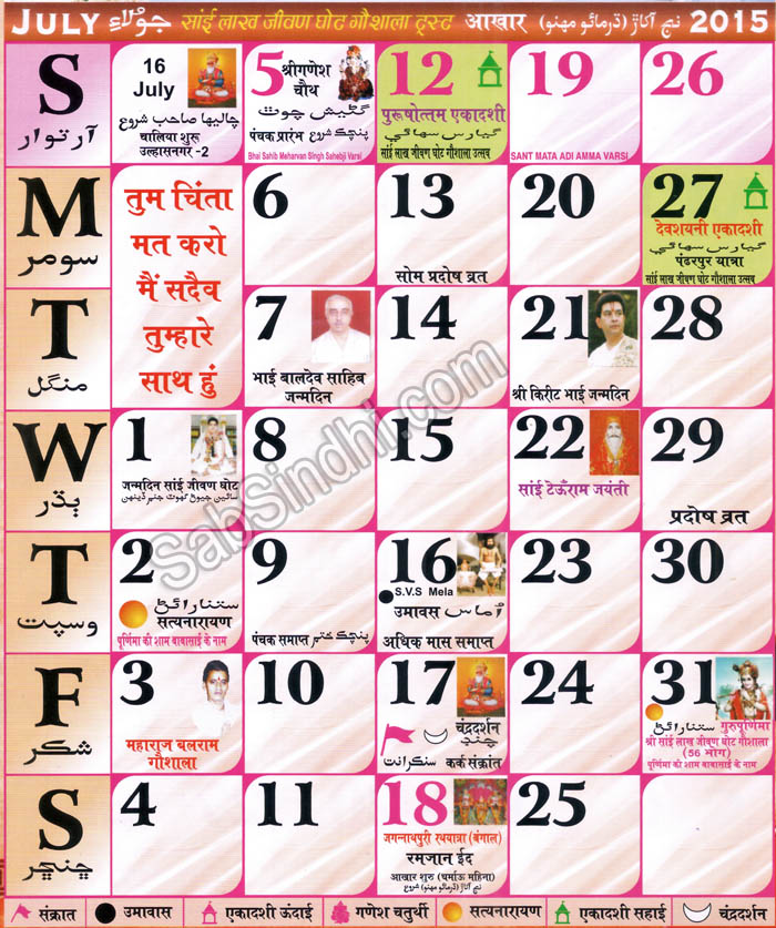 Sindhi Calendar for the month of July, 2015