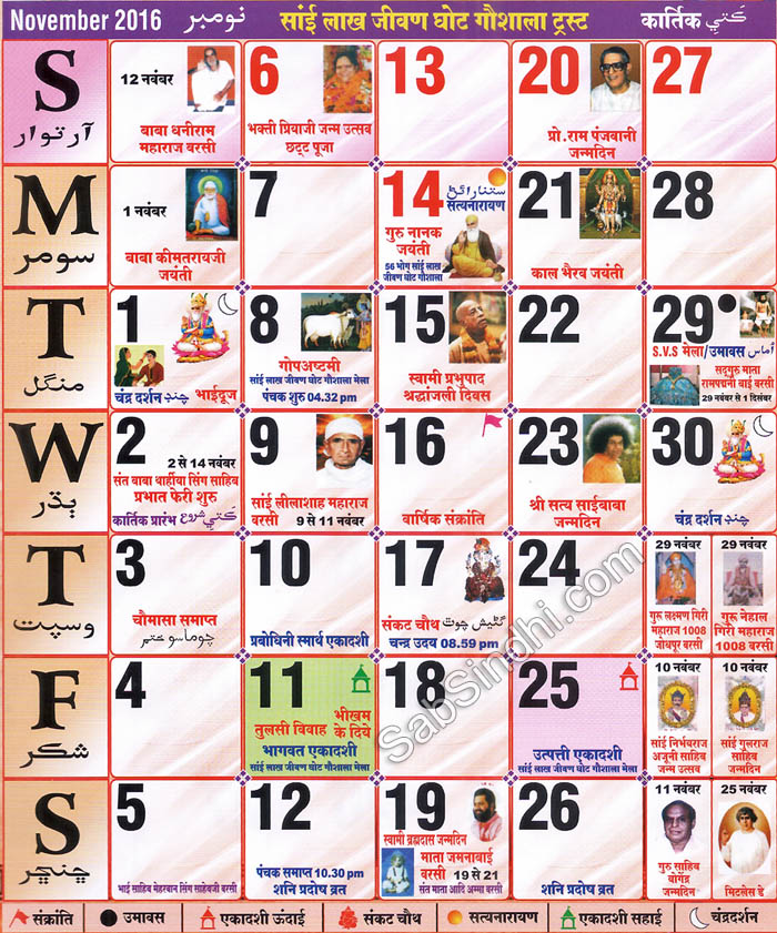 Sindhi Calendar for the month of November, 2016