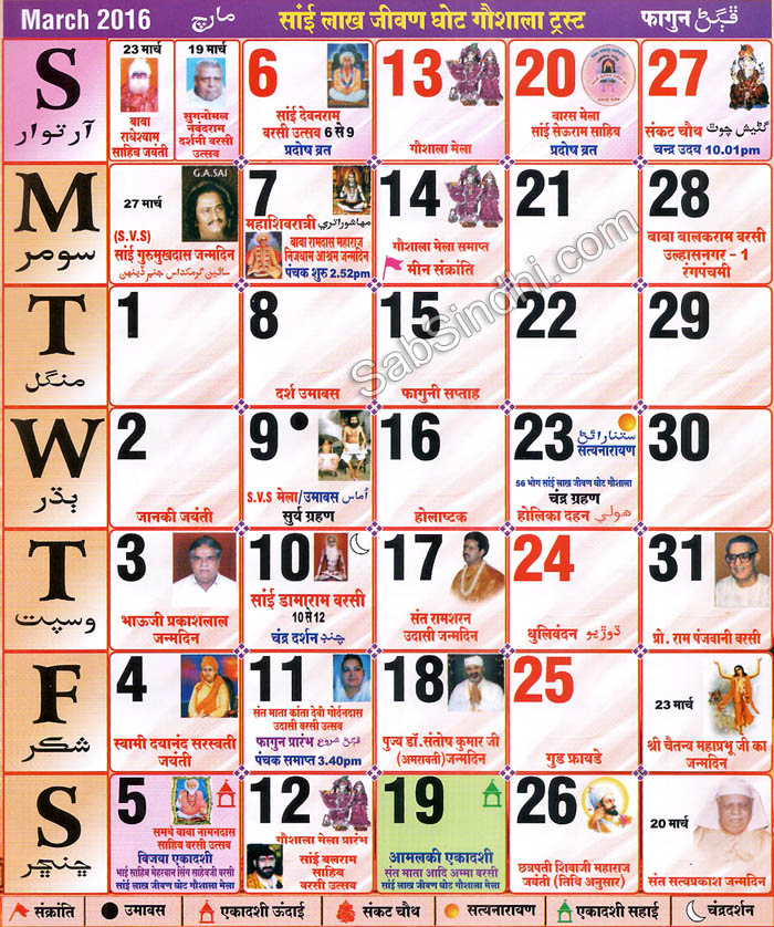 Sindhi Calendar for the month of March, 2016