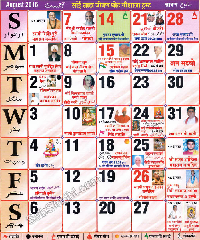 Sindhi Calendar for the month of August, 2016