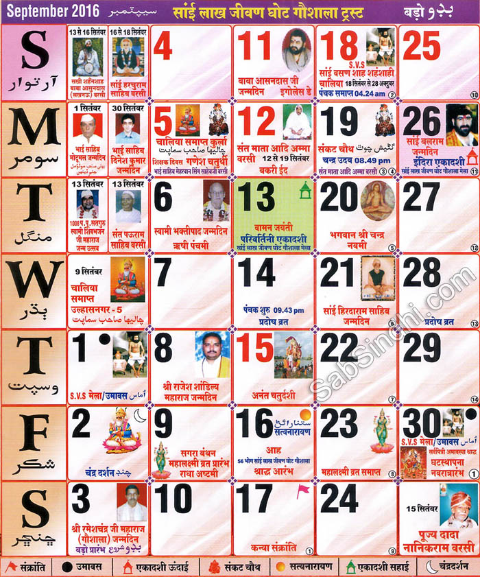 Sindhi Calendar for the month of September, 2016