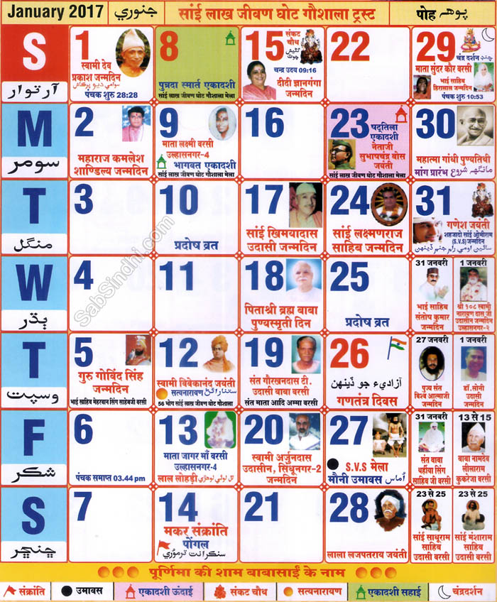 Sindhi Calendar for the month of January, 2017