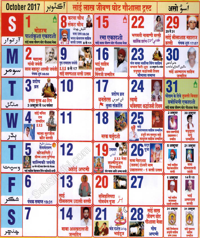 Sindhi Calendar for the month of October, 2017