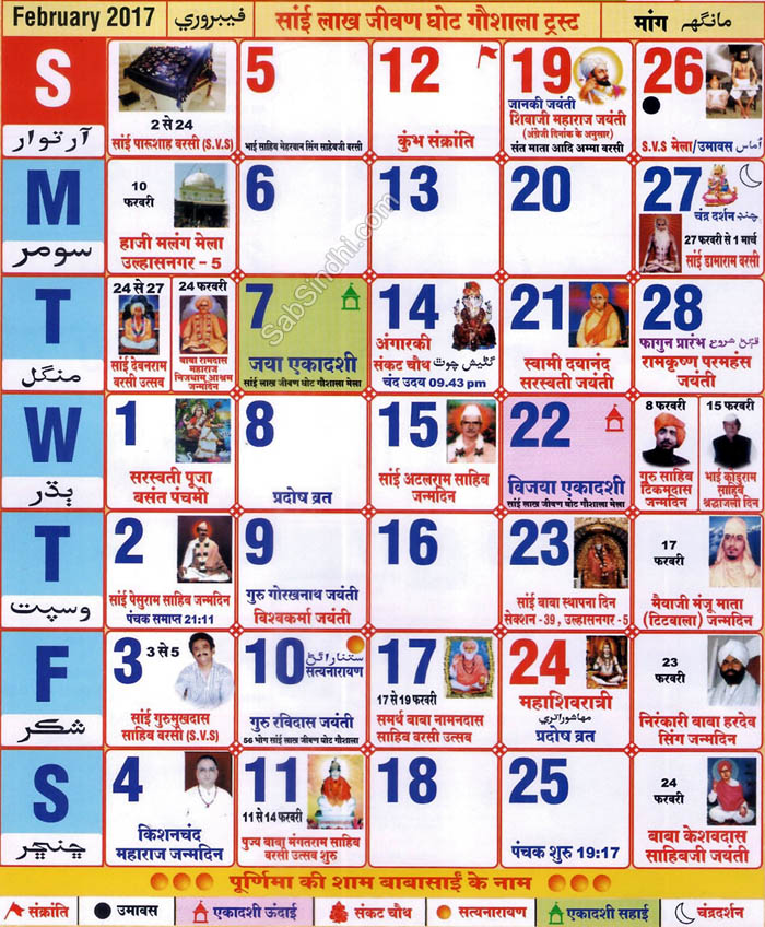 Sindhi Calendar for the month of February, 2017