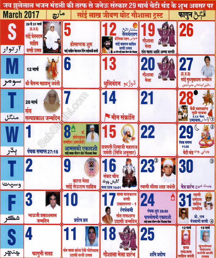 Sindhi Calendar for the month of March, 2017