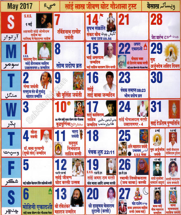 Sindhi Calendar for the month of May, 2017