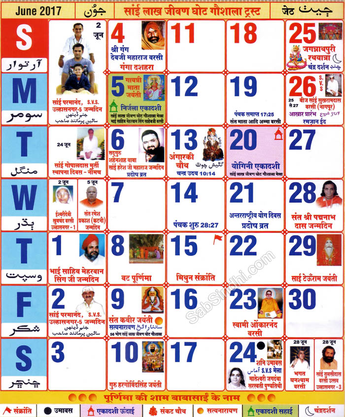Sindhi Calendar for the month of June, 2017
