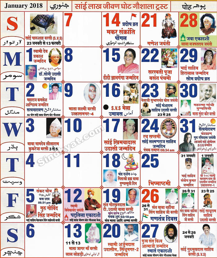 Sindhi Calendar for the month of January, 2018