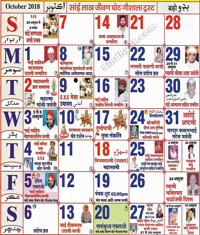 Sindhi Calendar for the month of October, 2018