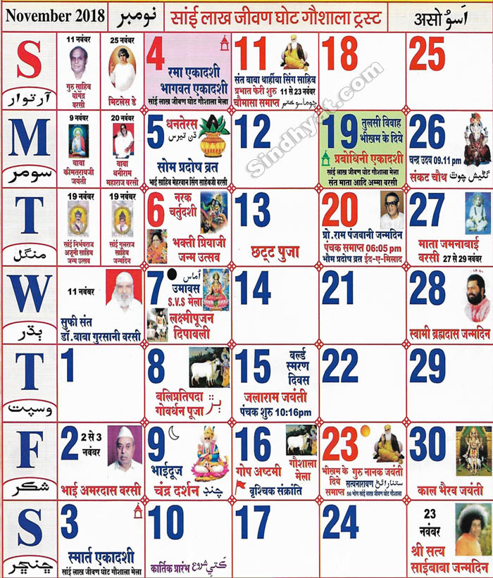 Sindhi Calendar for the month of November, 2018