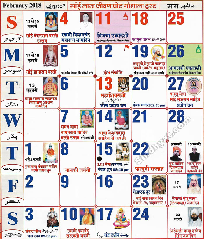 Sindhi Calendar for the month of February, 2018
