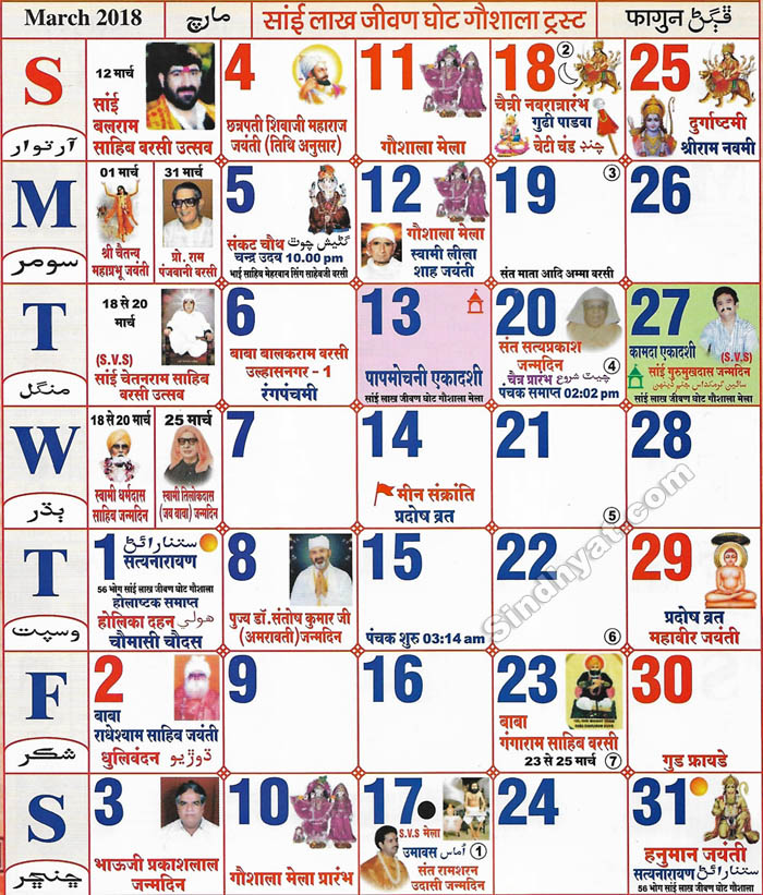 Sindhi Calendar for the month of March, 2018