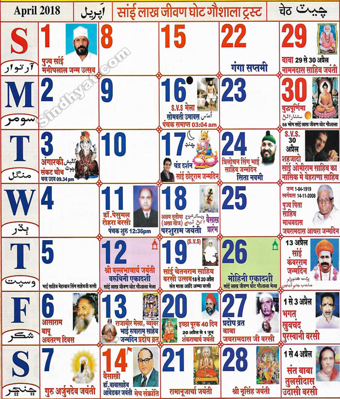 Sindhi Calendar for the month of April, 2018