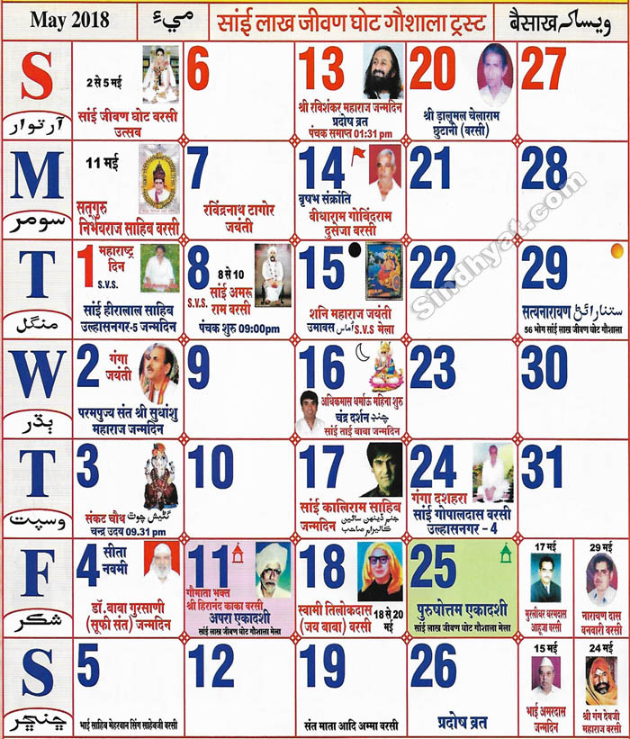 Sindhi Calendar for the month of May, 2018