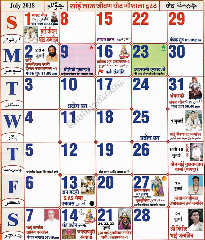 Sindhi Calendar for the month of July, 2018
