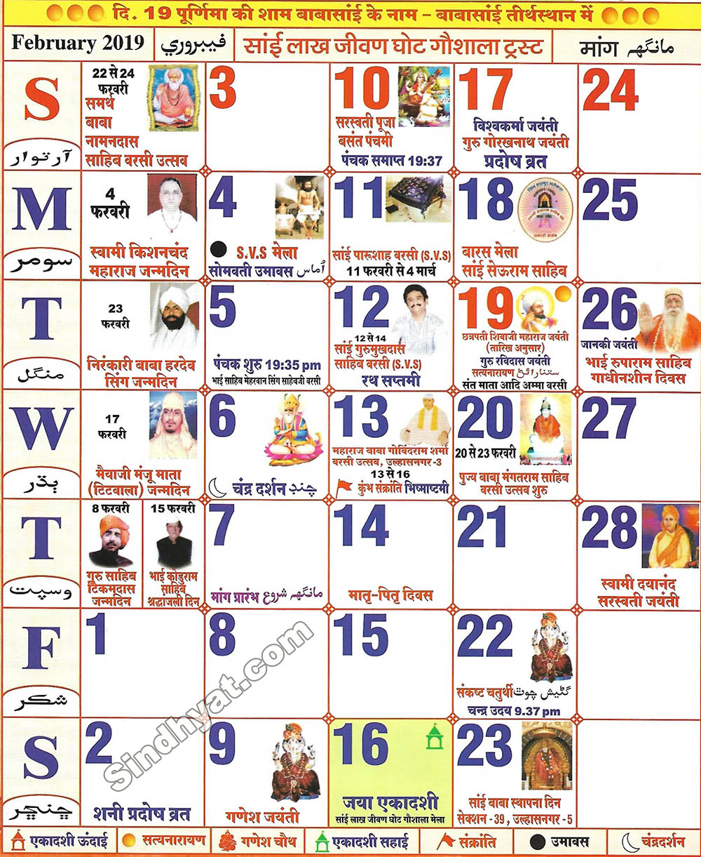 Sindhi Calendar for the month of February, 2019