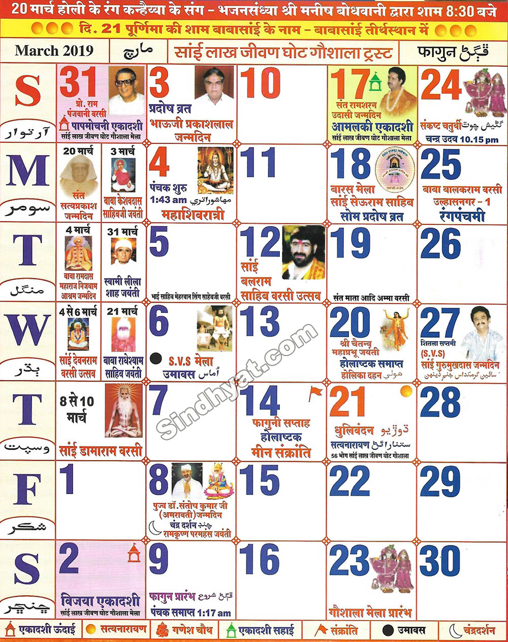 Sindhi Calendar for the month of March, 2019