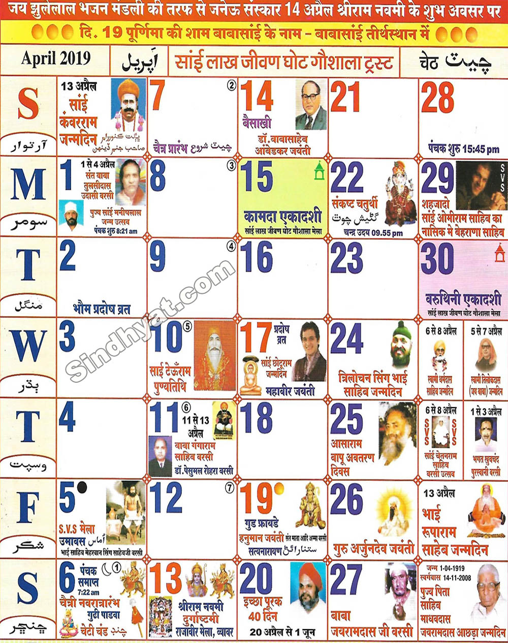 Sindhi Calendar for the month of April, 2019