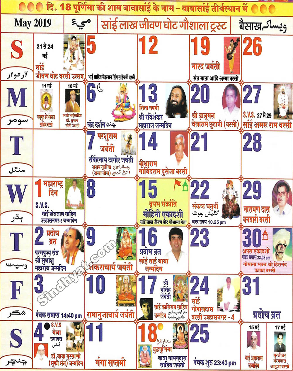Sindhi Calendar for the month of May, 2019