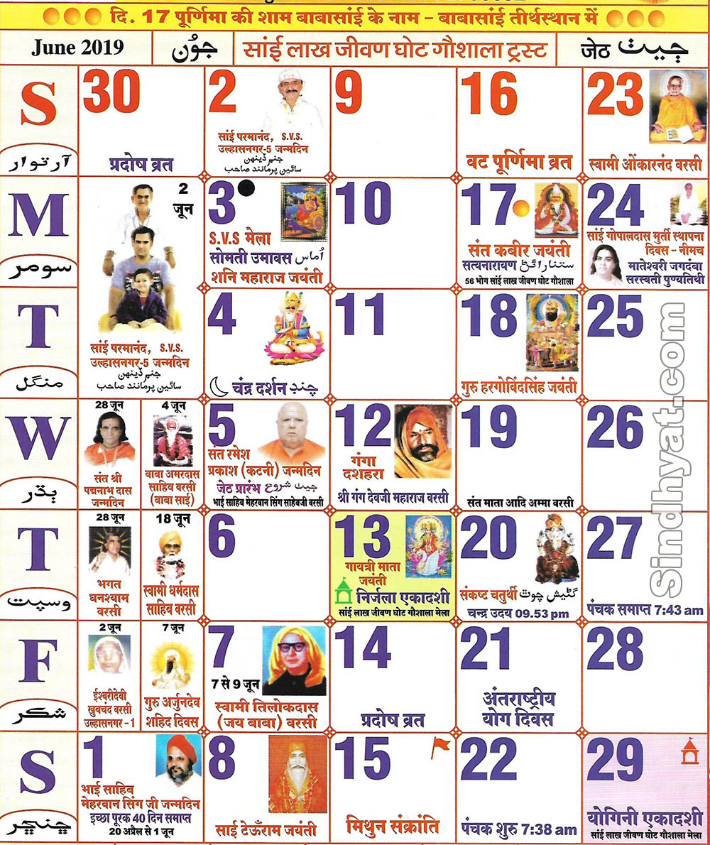 Sindhi Calendar for the month of June, 2019