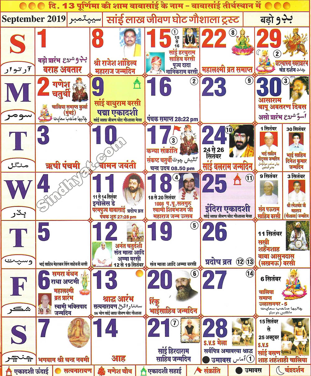 Sindhi Calendar for the month of September, 2019