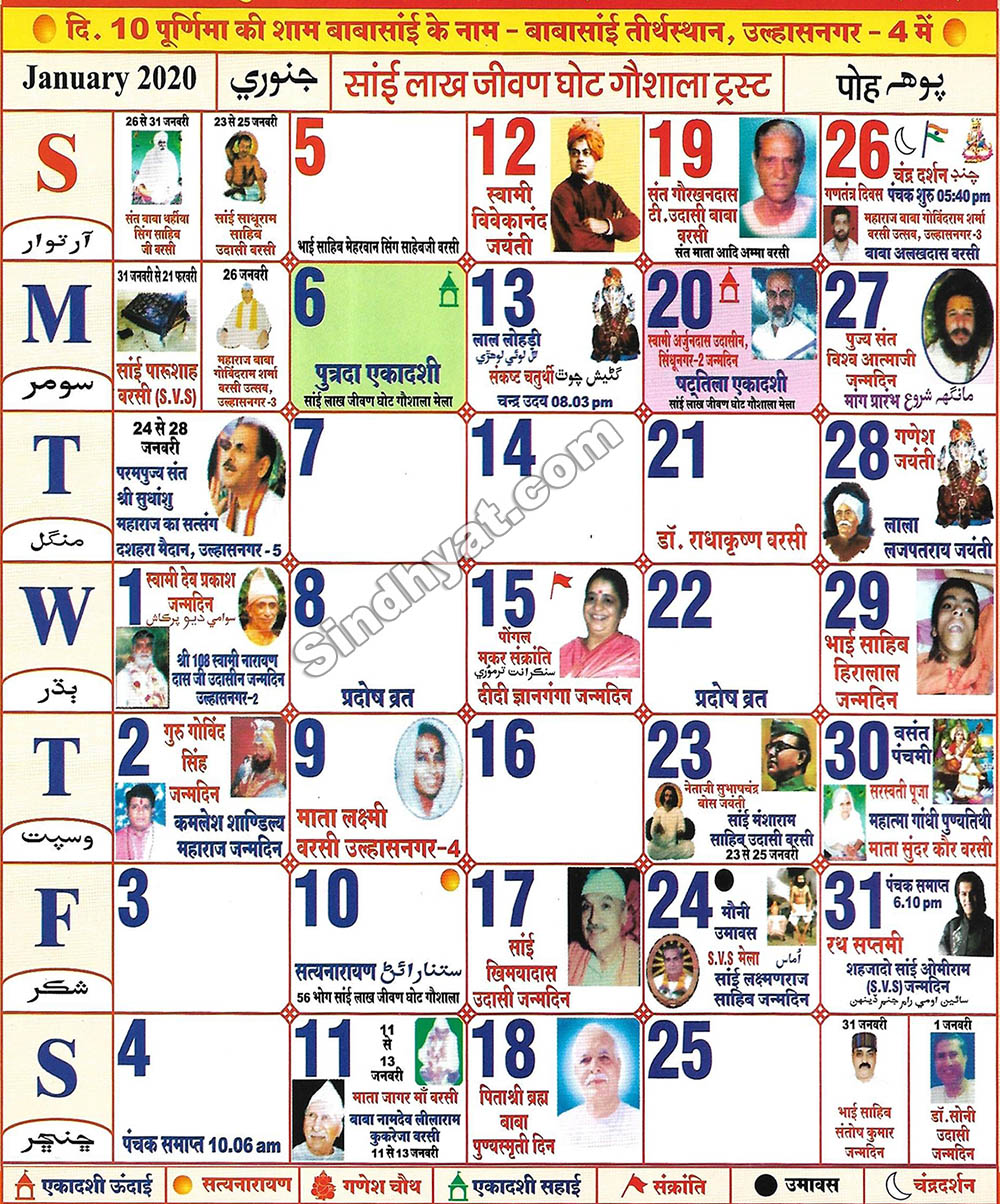Sindhi Calendar for the month of January, 2020